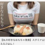 【エロ画像9枚】まとめ記事、おっぱい、OL | 2021-01-18 0:12更新